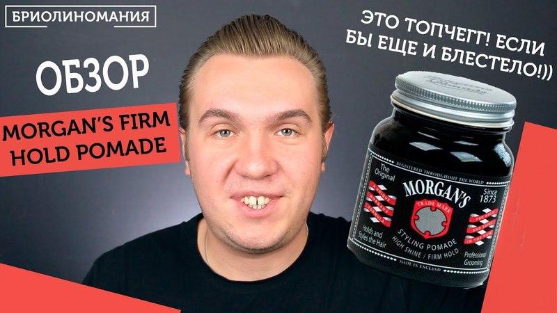 Крутая помада для волос | Morgan's firm hold | Обзор укладочных средств