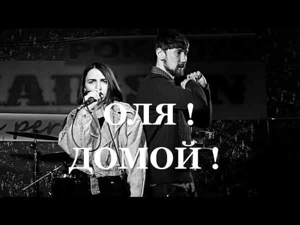 ОЛЯ! ДОМОЙ! - MEIN LIEBLINGS JURIK - Live In MADiSAN