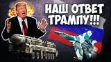 За то Крым наш!)