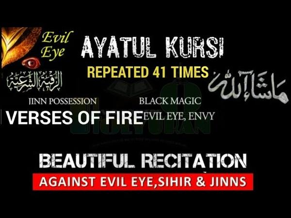 Ayatul Kursi 41 Times Best Recitation آیت الكرسی|Protection From All Evils Black Magic And Jinns 1