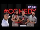 #ComedyЕреван Выпуск 3