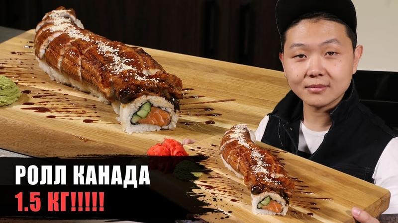 РОЛЛ КАНАДА 1.5 КГ! | РЕЦЕПТ | Kanada sushi 1.5 kg
