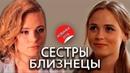 Сестры близнецы 2016 МЕЛОДРАМЫ НОВИНКИ 2016 / Русские фильмы и сериалы