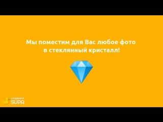 Промо - Фото в стекле - ВК