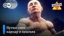 Новая старая песня Путина о пенсиях – Заповедник, выпуск 39, сюжет 2