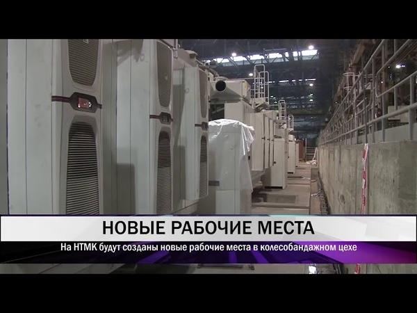 На НТМК будут созданы новые рабочие места в колесобандажном цехе