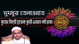 Quran Tilawat, Quran Tilawat Beautiful Voice, Full Quran Tilawat, Quran Tilawat With Beautiful Voice