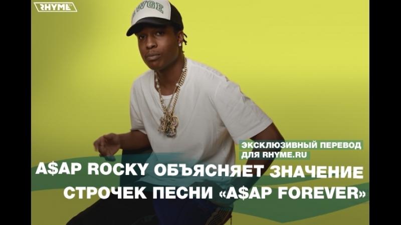 A$AP Rocky объясняет значение строчек песни A$AP Forever Переведено сайтом