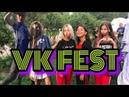 VLOG c VK FEST    Фестиваль социальной сети В КОНТАКТЕ    СЛЁТ БЛОГЕРОВ