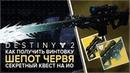 Destiny 2 Как получить Шепот Червя Секретный квест Полный гайд