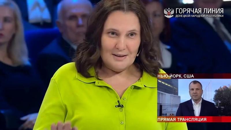 Монтян обвинила Россию в предательстве народа Донбасса