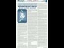 ТАБЫН руының Жеті жұрт жаңа газеті жарық көрді Бас редактор белгілі журналист Əмір Шарафаддин ағамыз