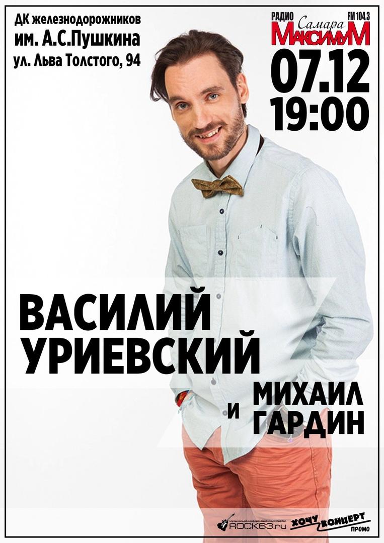 Афиша Самара Василий Уриевский / 07.12 / Самара