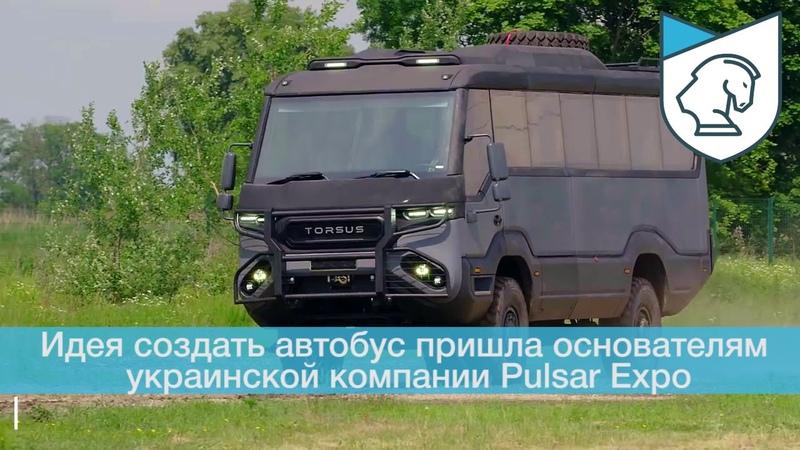 Украинцы спроектировали уникальный автобус-внедорожник Torsus Praetorian