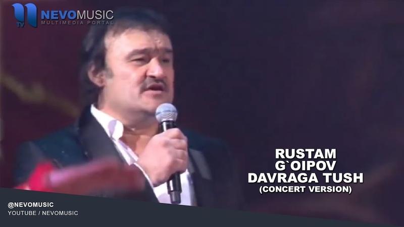 Rustam G'oipov - Davraga tush | Рустам Гоипов - Даврага туш (concert version)