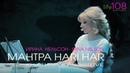 Мантра HARI HAR - Ирина Нельсон — концерт мантровой музыки