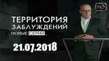 Территория заблуждений с Игорем Прокопенко (21.07.2018) HD