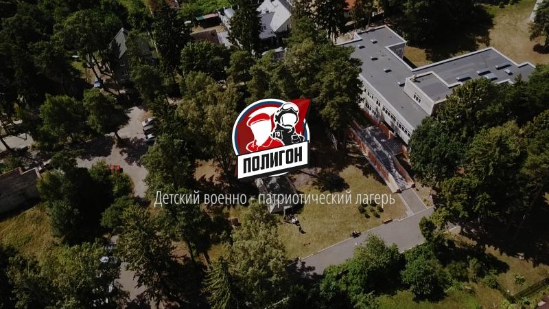 ПОЛИГОН / Детский военно-патриотический лагерь