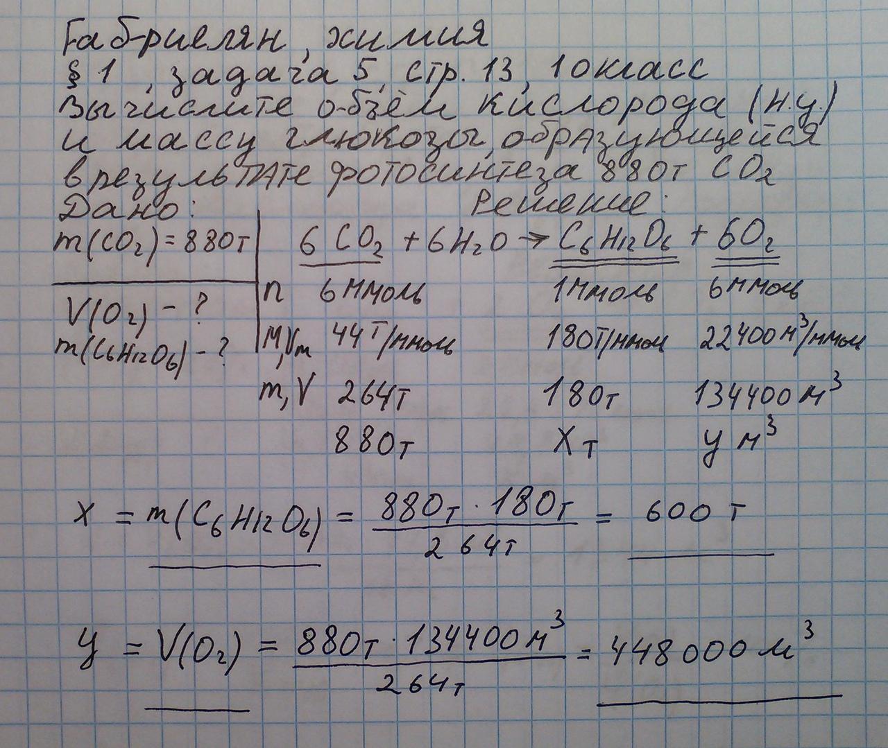 Решения задач по химии 10 класс габриелян задачи на трение по физике с решениями
