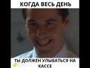 Когда должен улыбаться на кассе