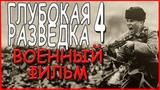ФИЛЬМ О РАЗВЕДЧИКАХ! ГЛУБОКАЯ РАЗВЕДКА 4 русские военные фильмы 2018