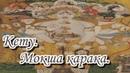 Кету Мокша карака Ведическая астрология