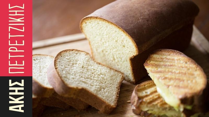 Σπιτικό Ψωμί του Τοστ | Kitchen Lab by Akis Petretzikis