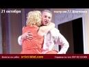 Спектакль Любовь нечаянно нагрянет 21 октября Харьков театр им Т Г Шевченк