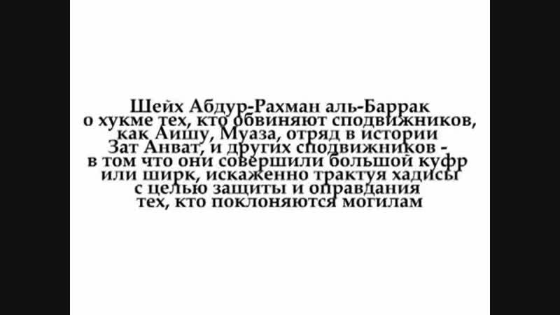О приписывающих сахабам ширк ради мушриков шейх аль Барак.mp4