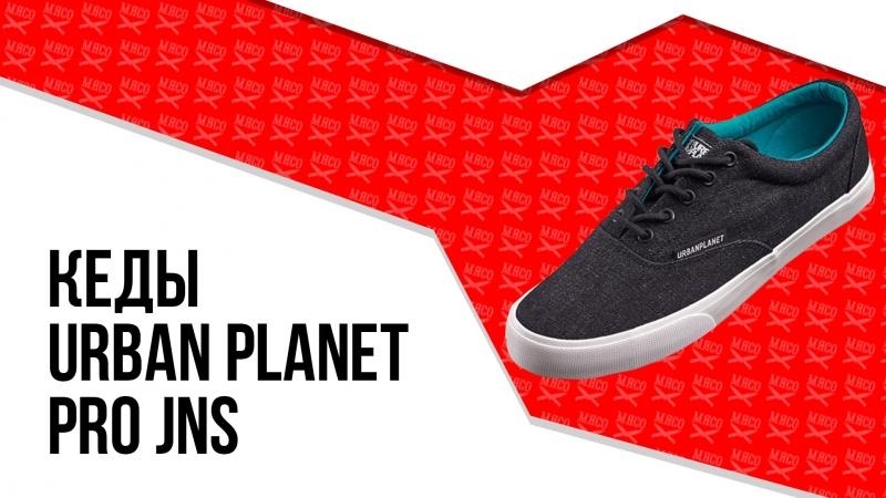 Кеды Urban Planet - Pro JNS / On Feet