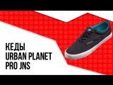 Кеды Urban Planet - Pro JNS On Feet