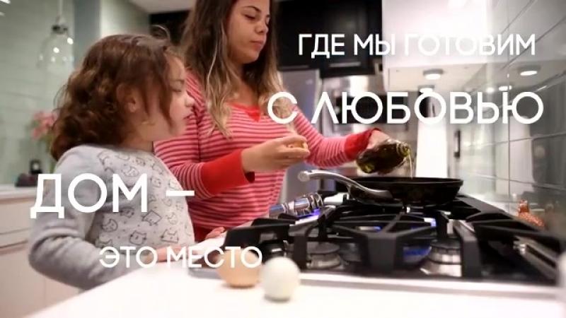 Кухня aleve.mp4