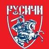 ХК Русичи