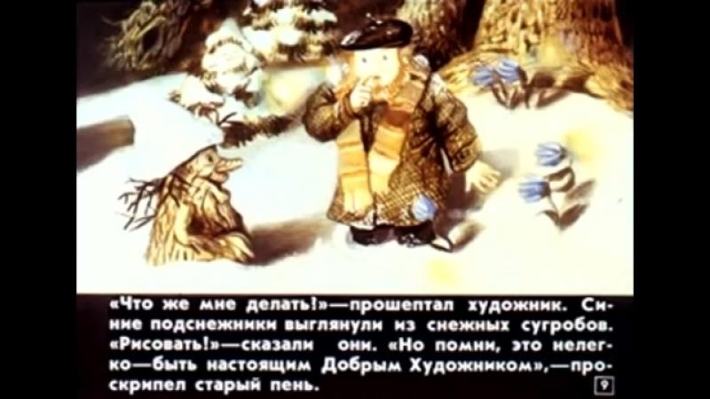 Про Ёженьку_Озвученный диафильм