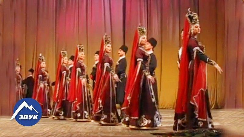 Ансамбль танца Кабардинка - Удж - Пух