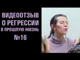 Видеоотзыв №16 о погружении в прошлую жизни на мастер-классе по регрессионной терапии. Рада из Киева