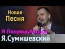 Я Попрошу Мадам СумишевскийЯ ШансонВидео 2019 Новинка