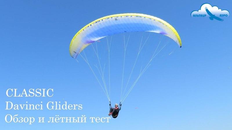 Обзор параплана Davinci Gliders CLASSIC EN B / Davinci Gliders CLASSIC EN B paraglider review