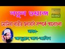 Bangla Waz 2018 - tafsirul quran mahfil মুমীন নারী- Maulana Abdullah Al Amin - waz bangla new