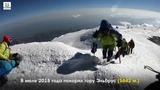 Покоритель Килиманджаро установил флаг ФК Анжи на вершине Эльбруса.