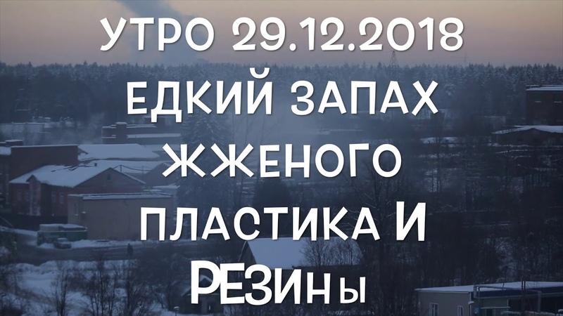 Дым и сжигание мусора по адресу: город Зеленоград улица Заводская 21
