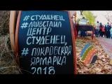 Покровская Ярмарка 2018. Тизер
