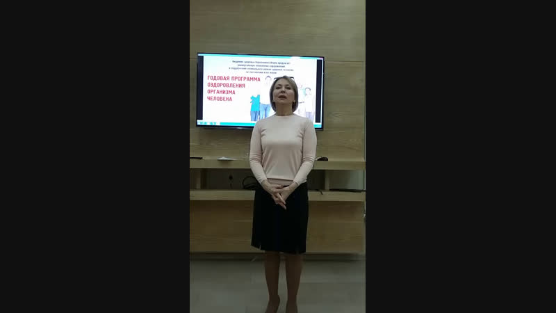 Встреча по программе Активизация выделительных систем Педай Г СПб