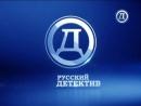 Русский Детектив 18.04.2018