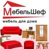 МебельШеф - любая корпусная мебель Новосибирск