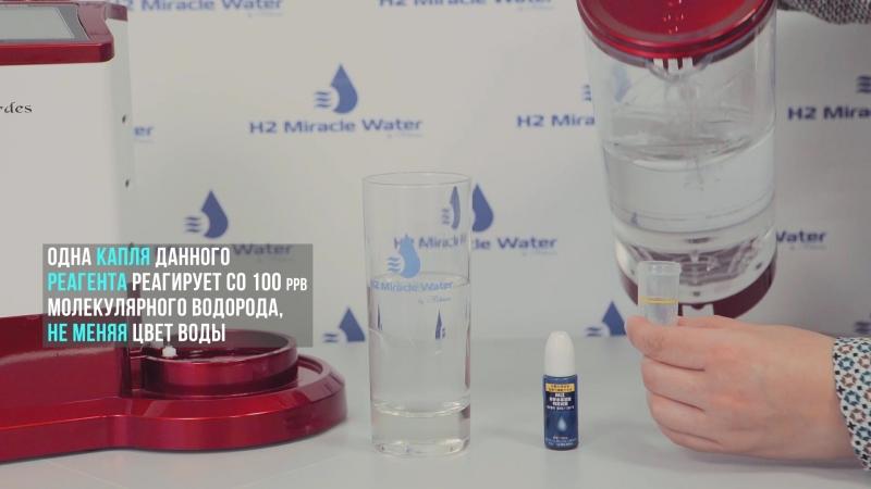 Тест на концентрацию водорода у аппарата Lourdes