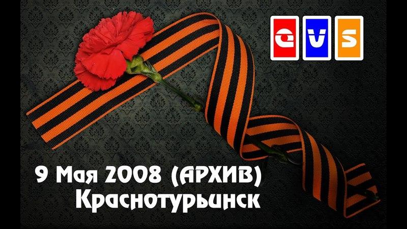 9 Мая 2008 В Краснотурьинске (АРХИВНОЕ ВИДЕО)
