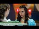 Эпизод из 5 серии СМС. Как Салиха извинилась перед Анной