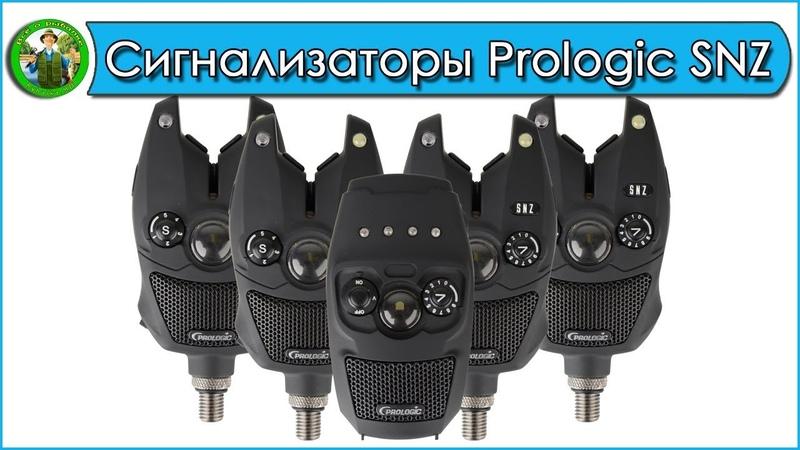Сигнализаторы поклевки Prologic SNZ