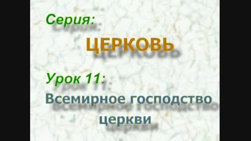 Церковь - Урок 11 ВСЕМИРНОЕ ГОСПОДСТВО ЦЕРКВИ